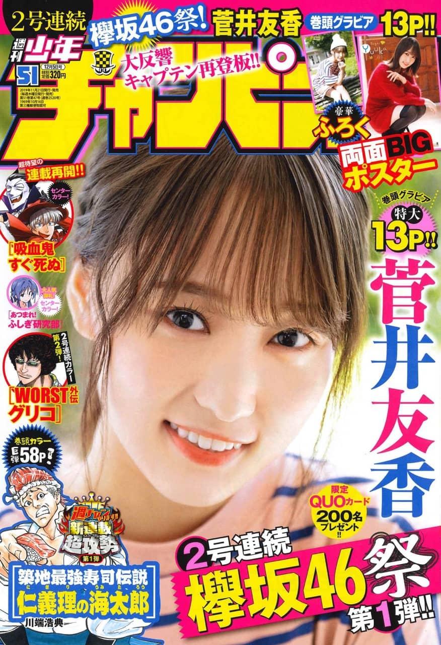 週刊少年チャンピオン No.51 2019年12月5日号