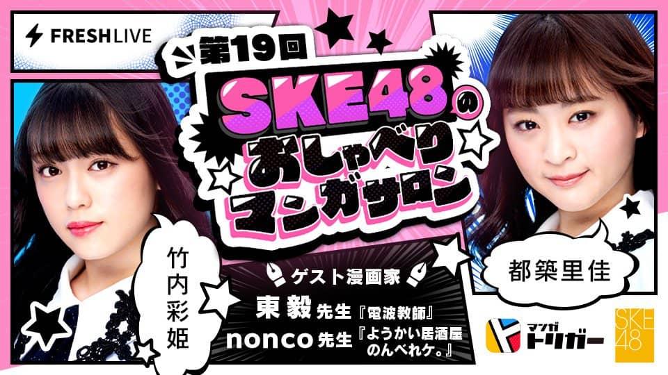SKE48 都築里佳&竹内彩姫が出演!ゲスト漫画家は東毅先生&nonco先生! FRESH LIVE「SKE48のおしゃべりマンガサロン」#19【11/22 19:00~】