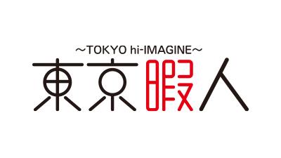 松井玲奈が「東京暇人」に出演、天空ノ鉄道物語の魅力に迫る!新幹線や列車の超貴重な〇〇が!