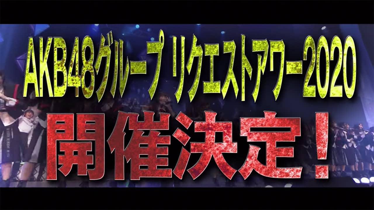 「AKB48グループリクエストアワー セットリストベスト50 2020」 開催決定!