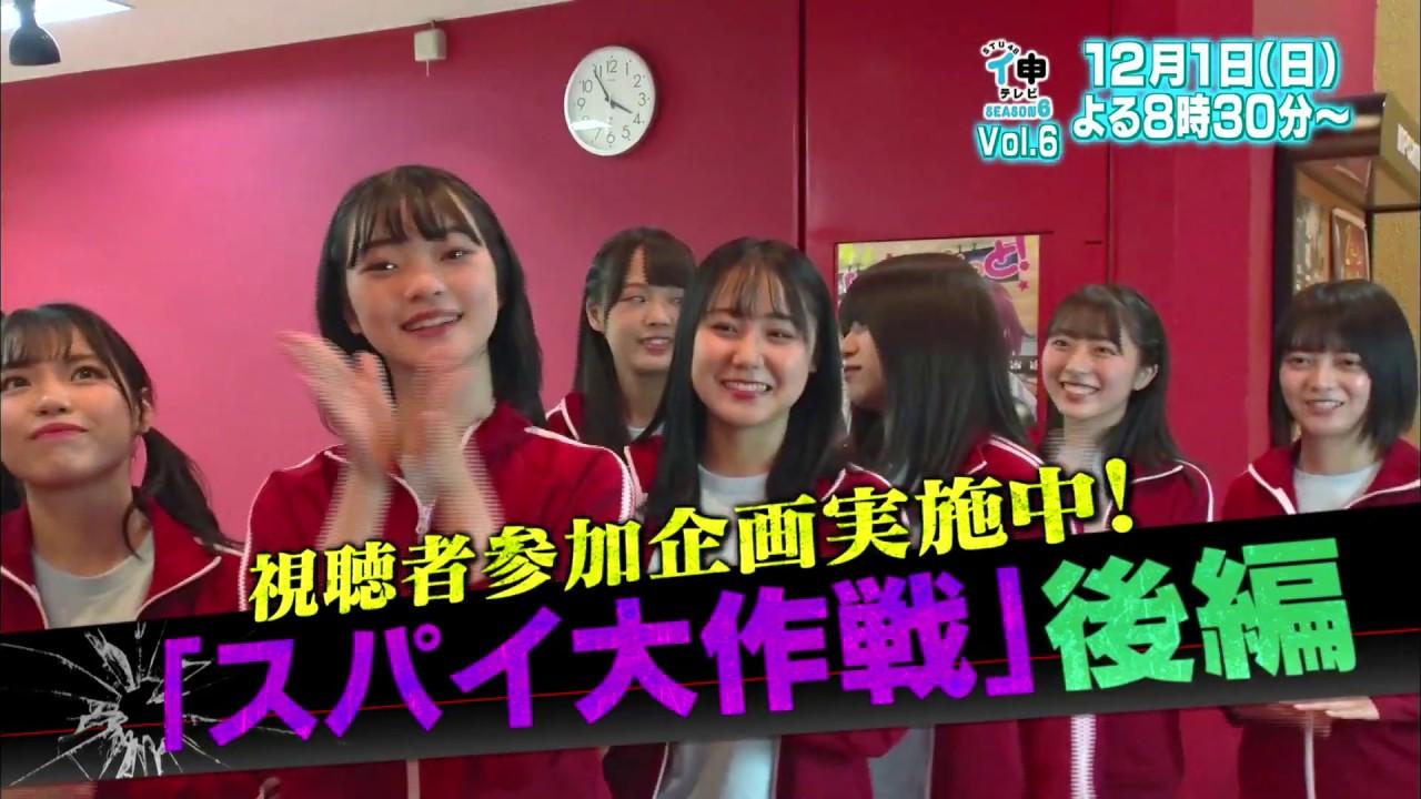 ファミリー劇場「STU48 イ申テレビ シーズン6」Vol.6:スパイ大作戦 後編 【12/1 20:30~】