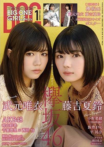 AKB48 村山彩希、千葉恵里×西川怜、グラビア&インタビュー掲載! 「BIG ONE GIRLS 2020年1月号」11/30発売!