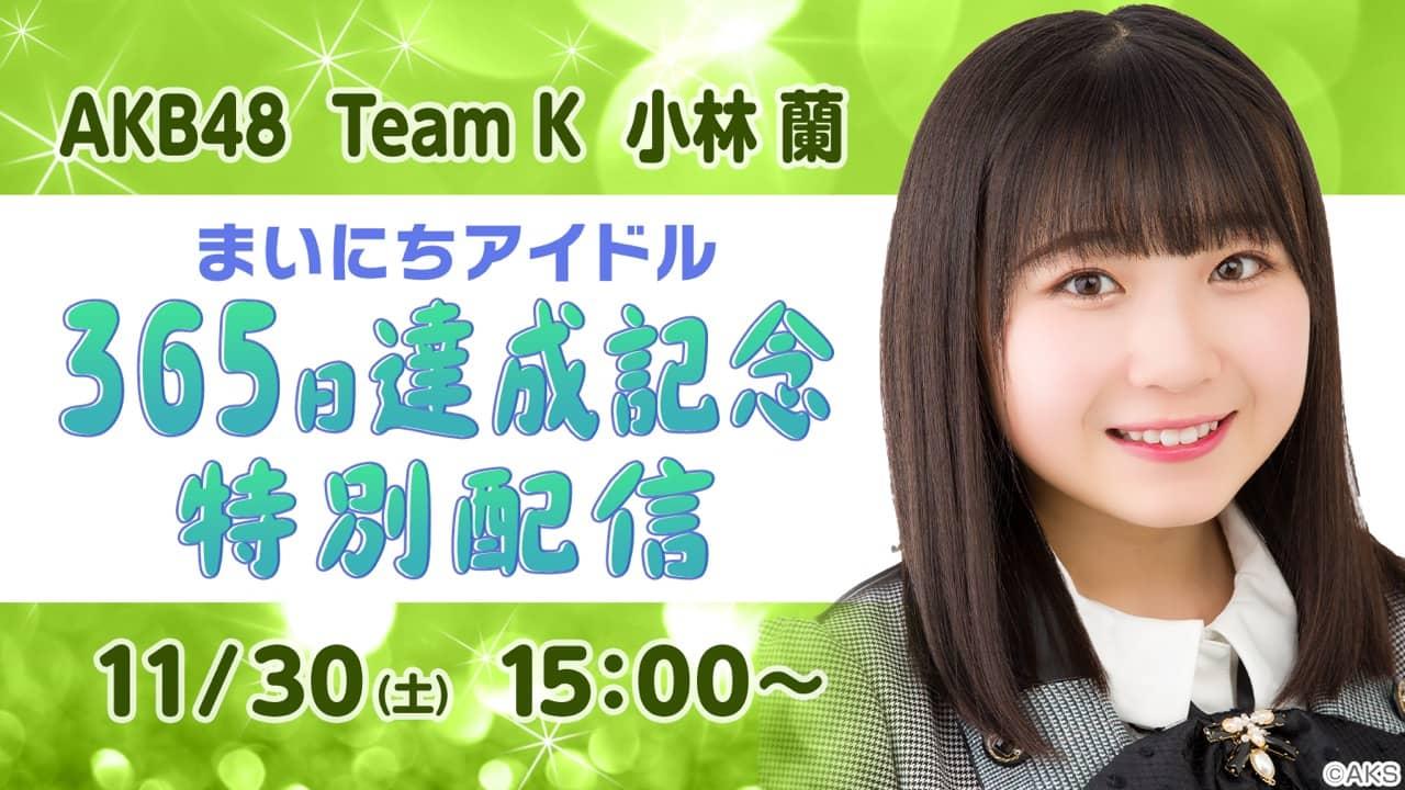 AKB48 小林蘭、SHOWROOM「まいにちアイドル」365日達成記念特別配信【11/30 15:00〜】