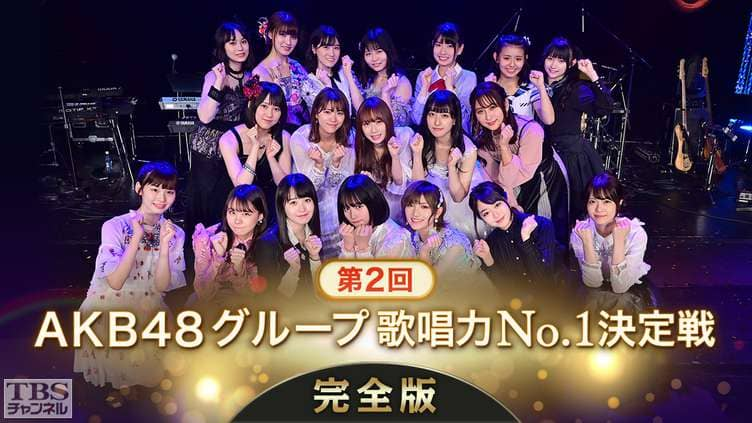 決勝大会&舞台裏ドキュメントを4時間半にわたって放送! TBSチャンネル1「第2回AKB48グループ歌唱力No.1決定戦 完全版」【11/30 16:00~】