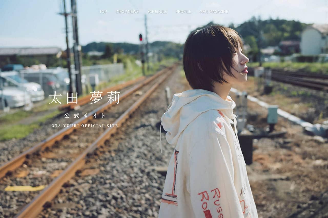 太田夢莉、<span>公式サイト</span>オープン!