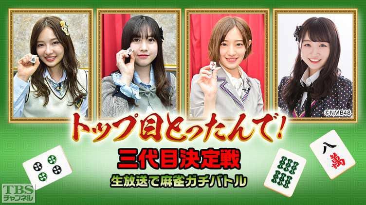 TBSチャンネル1「トップ目とったんで!三代目決定戦 生放送で麻雀ガチバトル」【12/1 16:00~】