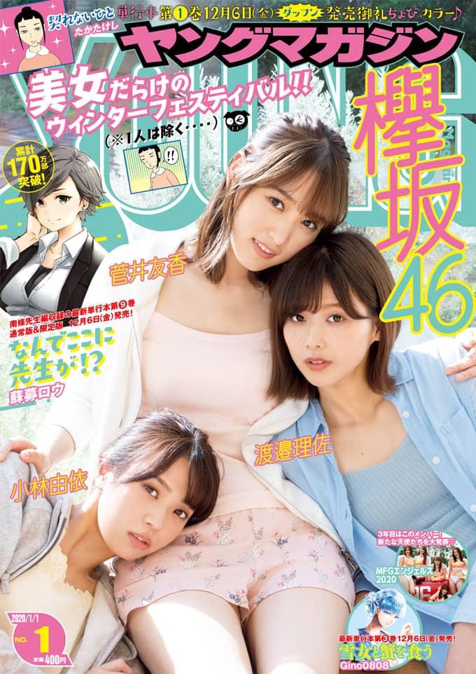週刊ヤングマガジン No.1 2020年1月1日号