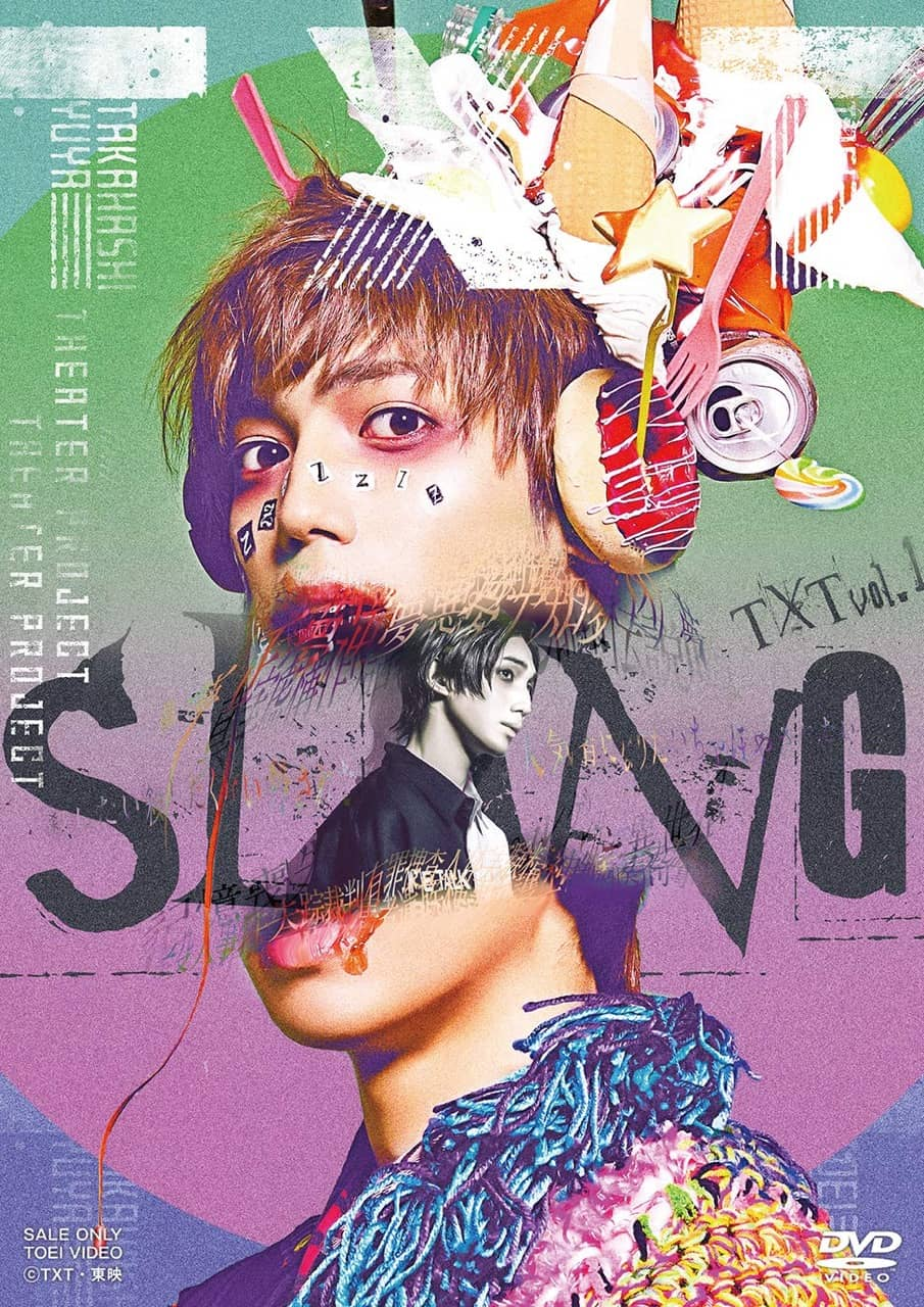 TXT vol.1「SLANG」 [Blu-ray][DVD]