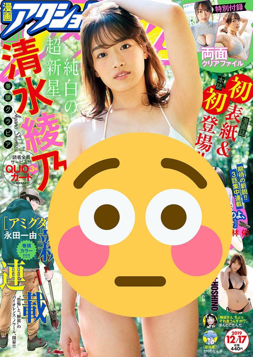 漫画アクション No.24 2019年12月17日号