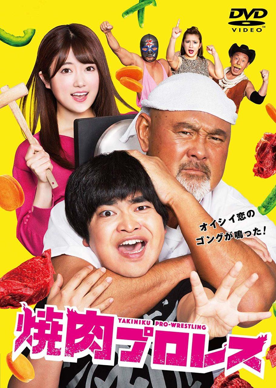 焼肉プロレス [DVD]