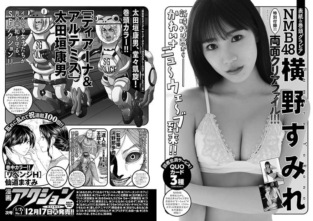NMB48 横野すみれ、表紙&巻頭グラビア! 「漫画アクション 2020年 No.1」12/17発売!