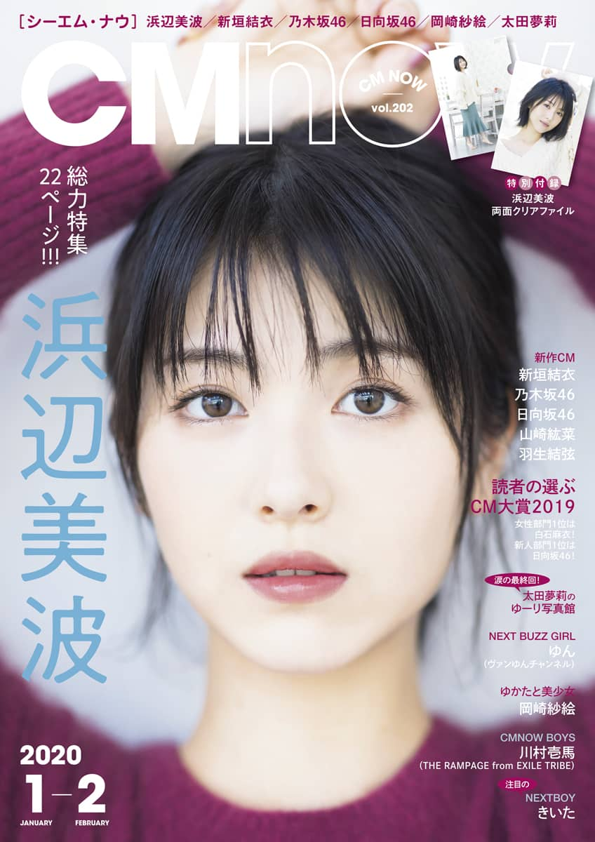 CM NOW Vol.202 2020年1月号
