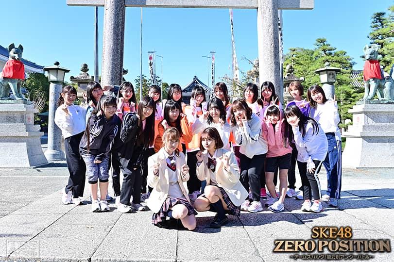 ド根性ゼロポジ(第1回) TBSチャンネル1「SKE48 ZERO POSITION」#113【12/7 23:00~】