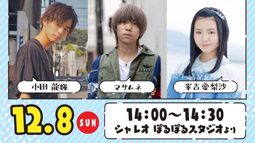 STU48 峯吉愛梨沙が出演! ぽるぽるTV「広島原宿化計画。」 [12/8 14:00~]
