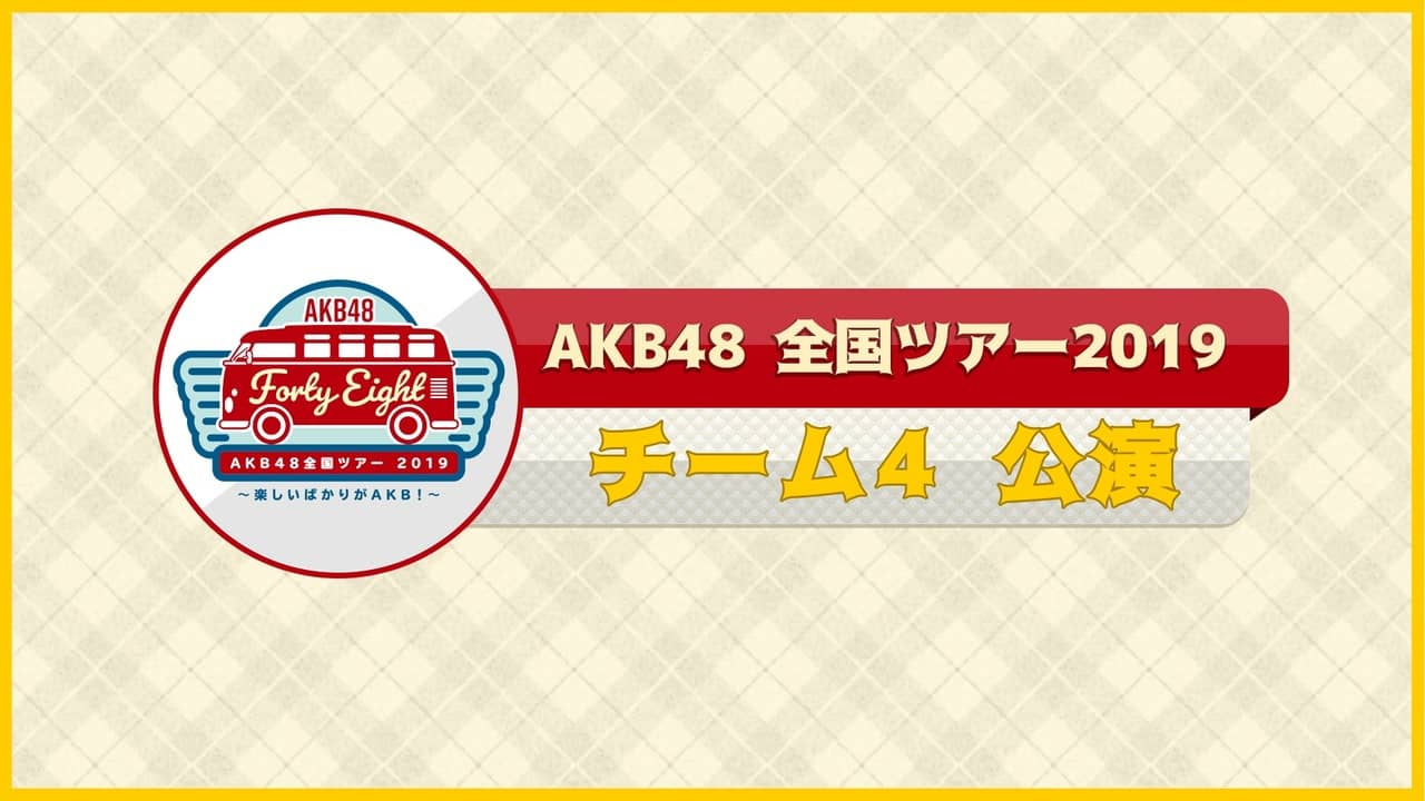 dTVチャンネル「AKB48全国ツアー2019 ~楽しいばかりがAKB!~チーム4公演」【12/9 18:30~】