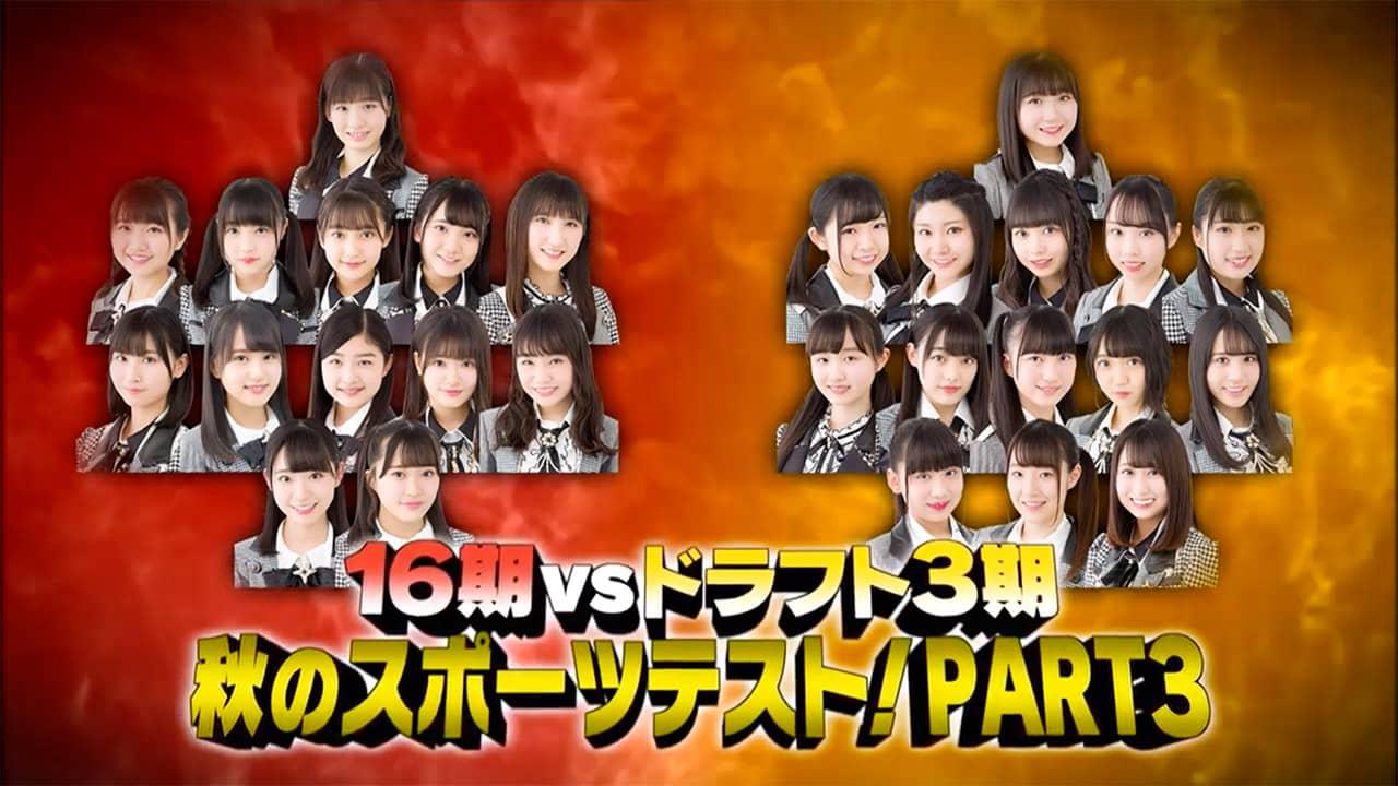 ファミリー劇場「AKB48 ネ申テレビ シーズン32」Vol.8:16期vsドラフト3期 秋のスポーツテスト! PART3【12/15 20:00~】