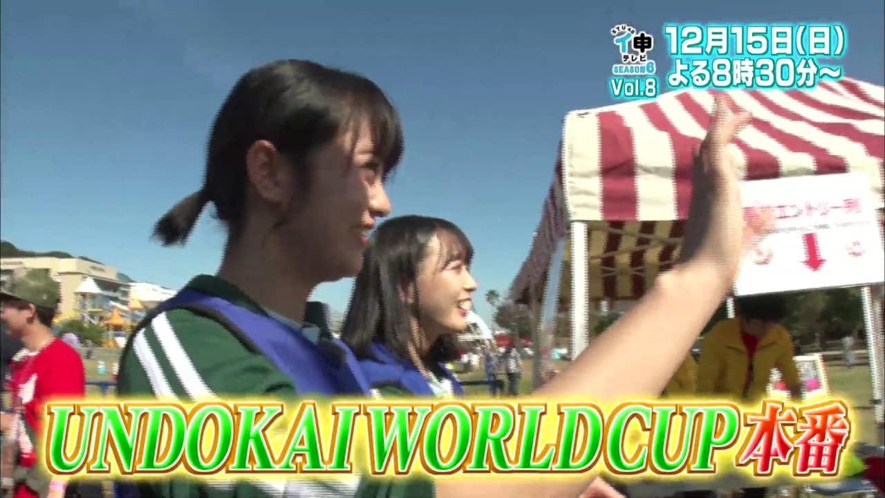 ファミリー劇場「STU48 イ申テレビ シーズン6」Vol.8:WORLD CUPで優勝を目指せ 後編 【12/15 20:30~】