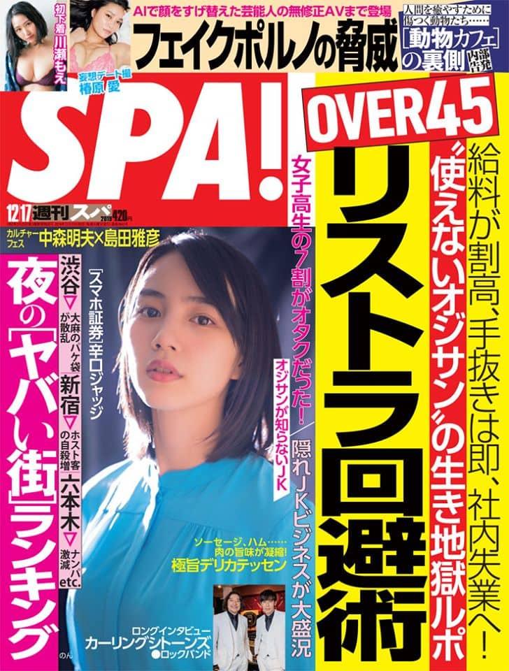 週刊SPA! 2019年12月17日号
