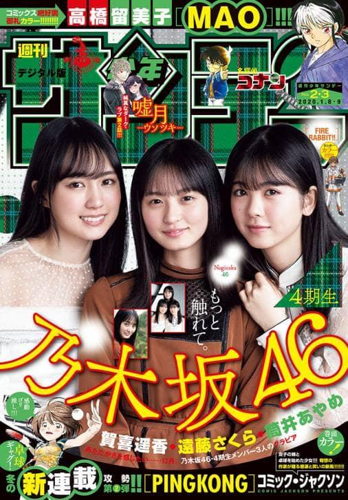 週刊少年サンデー 2020年 No.2・3