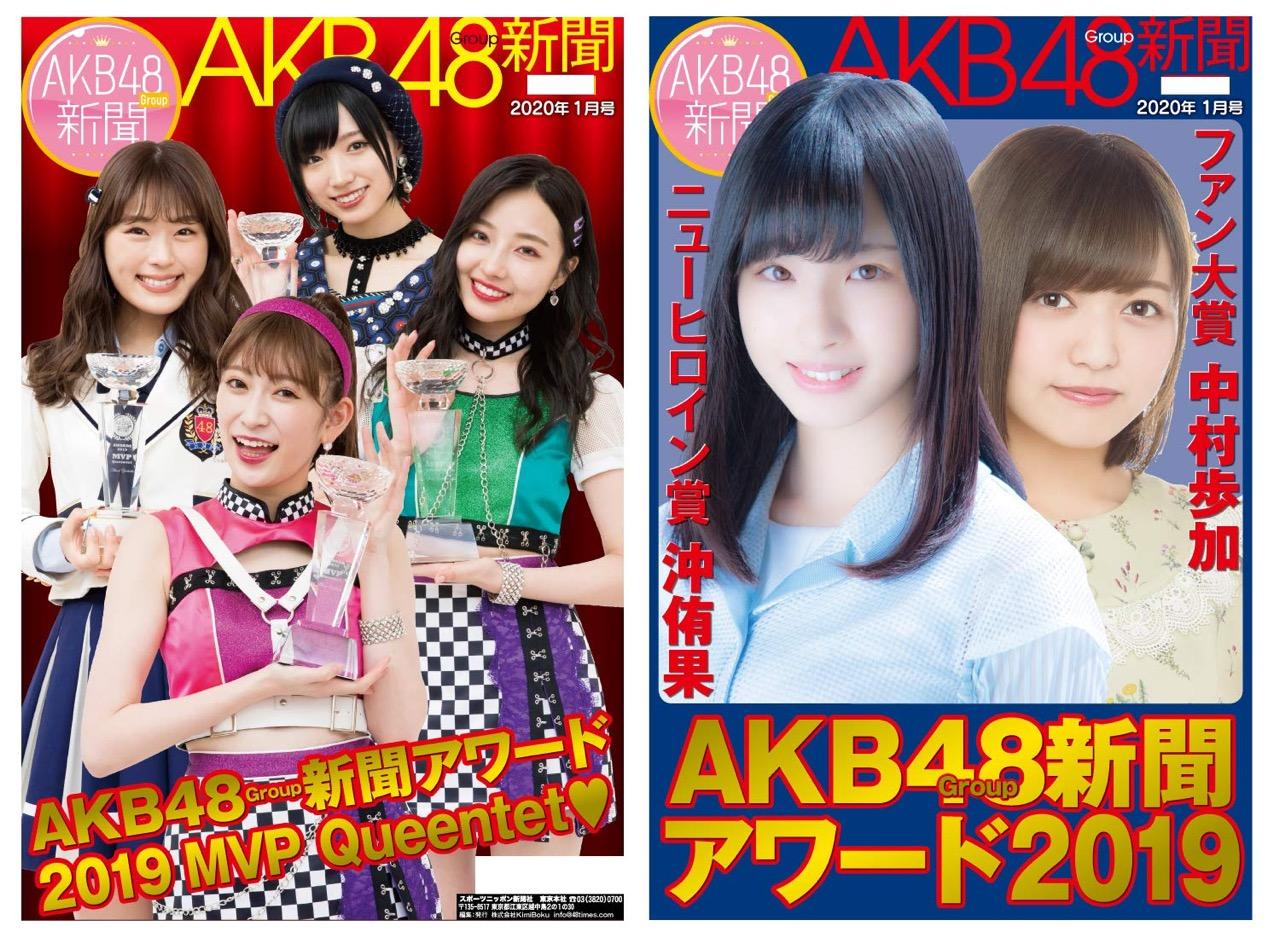 【予約開始】Queentet、沖侑果×中村歩加、W表紙!「AKB48Group新聞 2020年1月号」12/20発売!