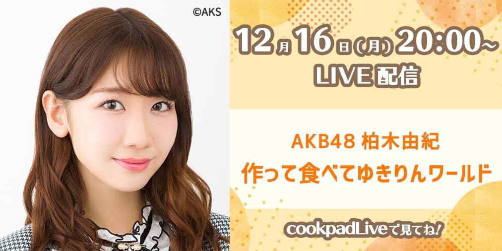 AKB48 柏木由紀の料理番組スタート! cookpadLive「作って食べてゆきりんワールド」#1:生姜焼きで料理上手になろう!【12/16 20:00〜】