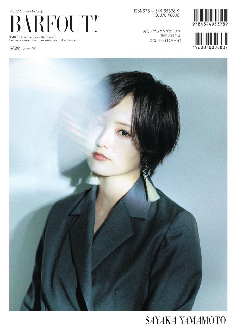 山本彩が裏表紙に登場! 「BARFOUT! vol.292」12/19発売!
