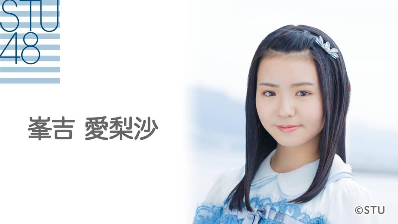 STU48 峯吉愛梨沙、SHOWROOM「まいにちアイドル」2周年記念特別配信が決定!【12/25 17:00〜】