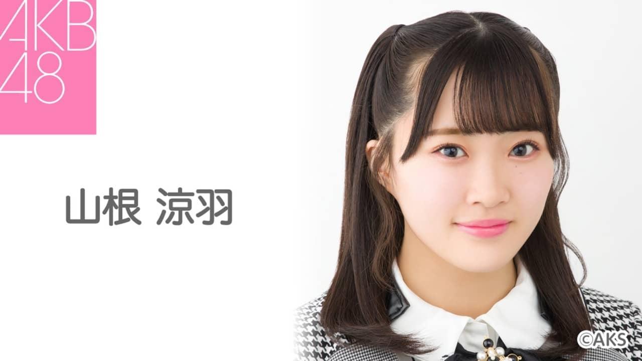 AKB48 山根涼羽、SHOWROOM「まいにちアイドル」2周年記念特別配信が決定!【12/25 19:00〜】