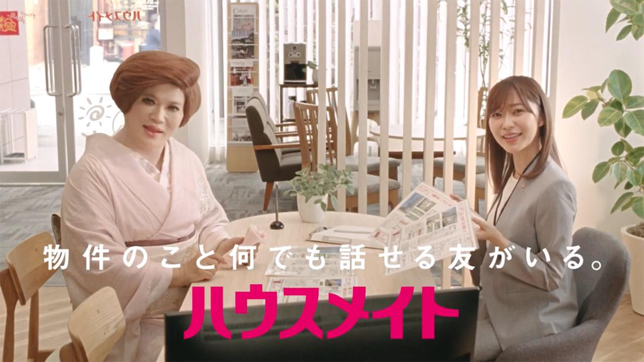 【動画】指原莉乃×IKKO、ハウスメイト新TVCM「珍客!?」篇