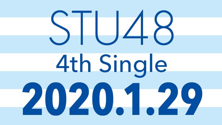 STU48 4thシングル <span>選抜メンバー、カップリング楽曲歌唱メンバー</span>決定
