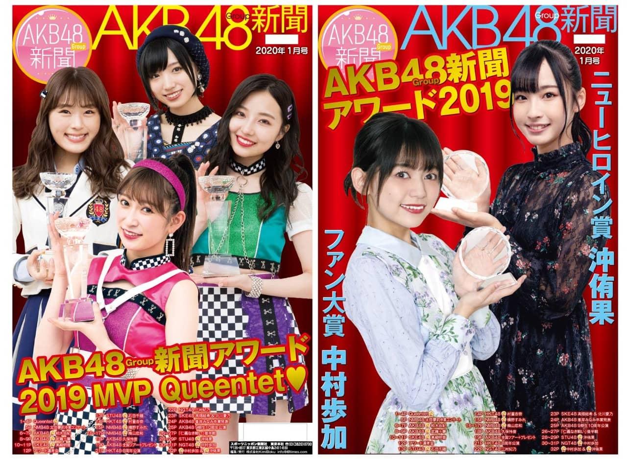 AKB48Group新聞 2020年1月号