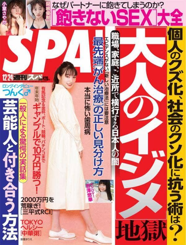 週刊SPA! 2019年 12/24号