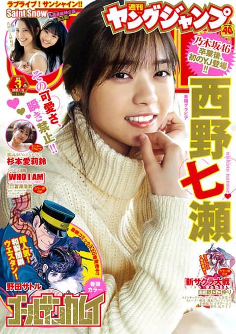 週刊ヤングジャンプ 2020年 No.3