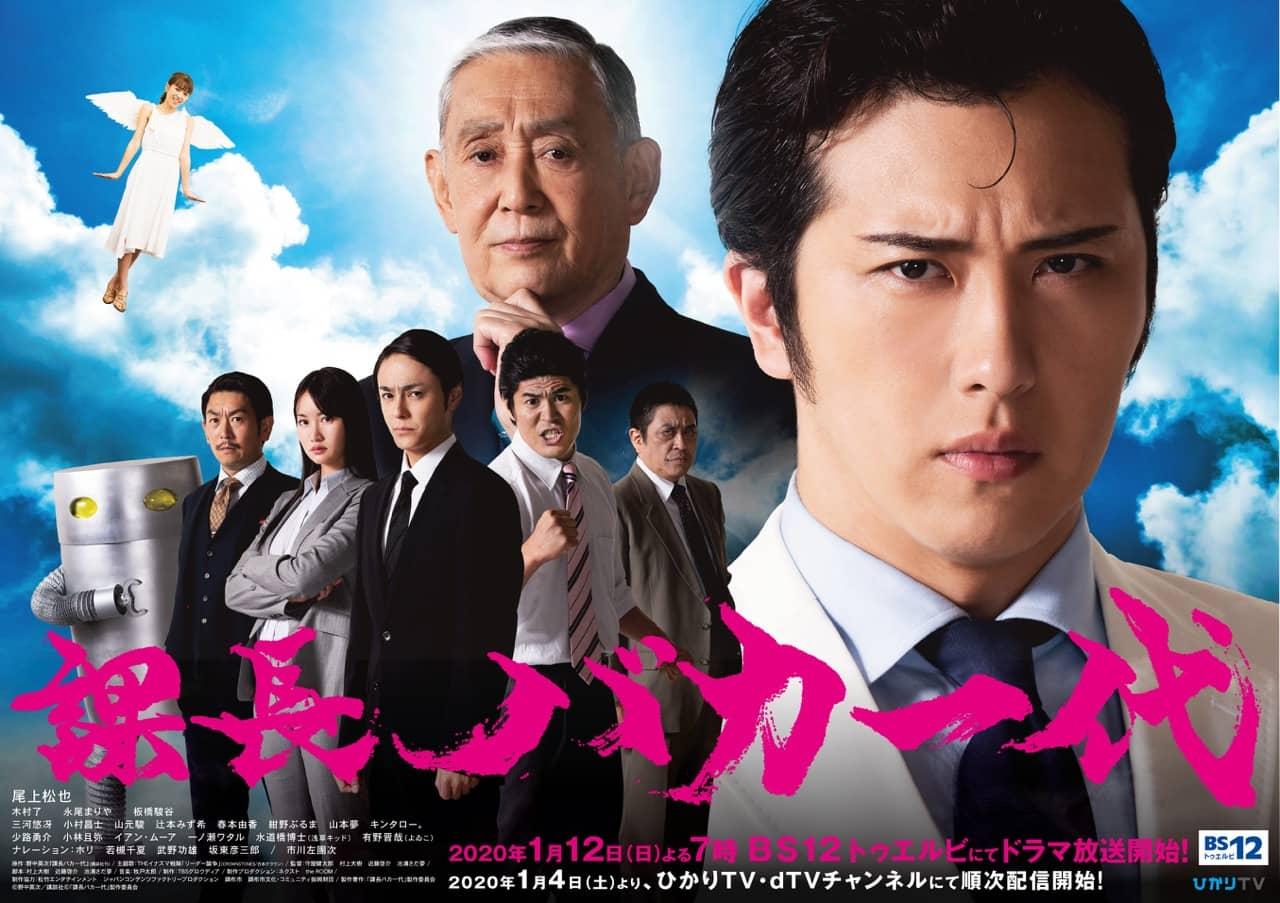 永尾まりや出演、ドラマ「課長バカ一代」第6話放送!