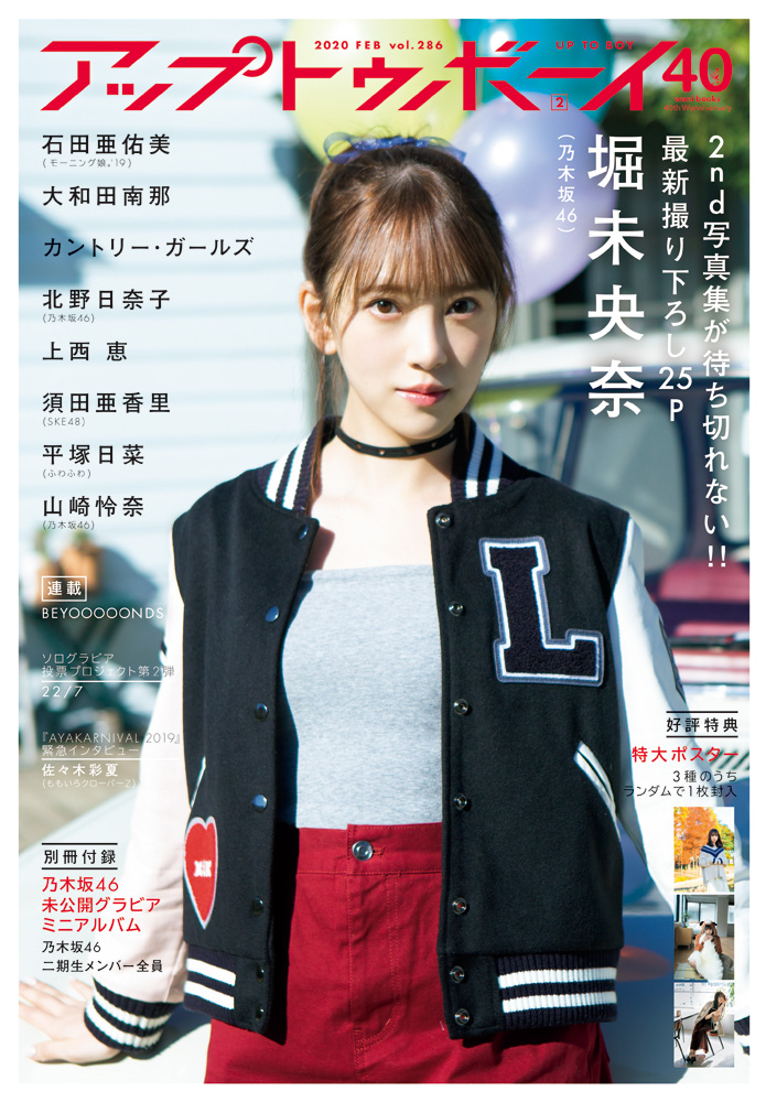 SKE48 須田亜香里、大和田南那、上西恵、グラビア掲載! 「アップトゥボーイ Vol.286」12/23発売!