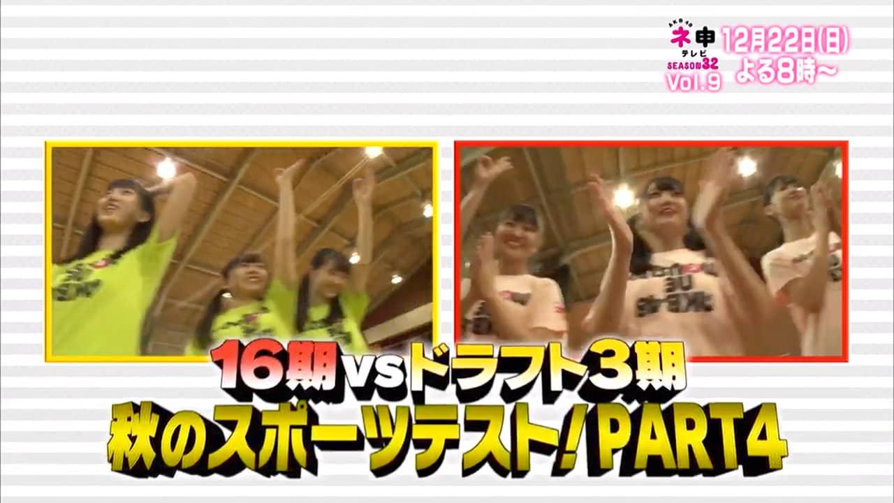 16期vsドラフト3期、秋のスポーツテストついに完結「AKB48 ネ申テレビ」