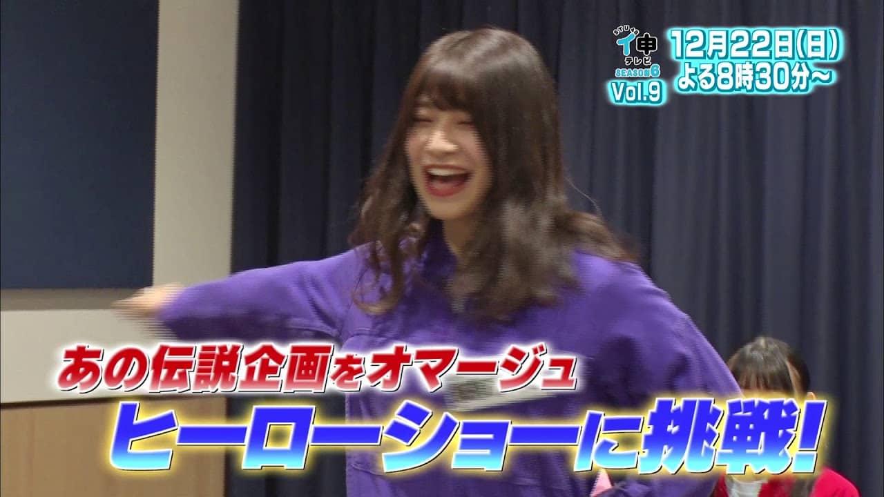 STU48がヒーローショーに挑戦、伝説企画をオマージュ「STU48 イ申テレビ」