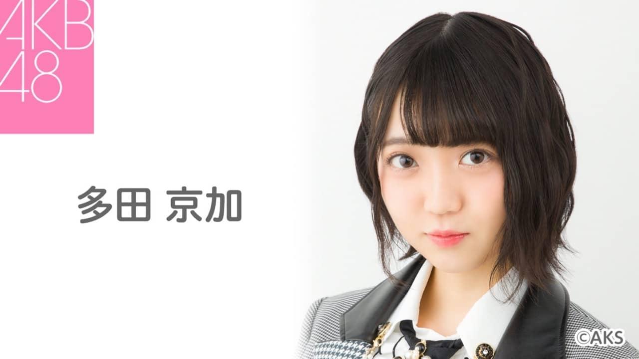 AKB48 多田京加、SHOWROOM「まいにちアイドル」365日達成記念特別配信が決定!【12/28 18:00〜】