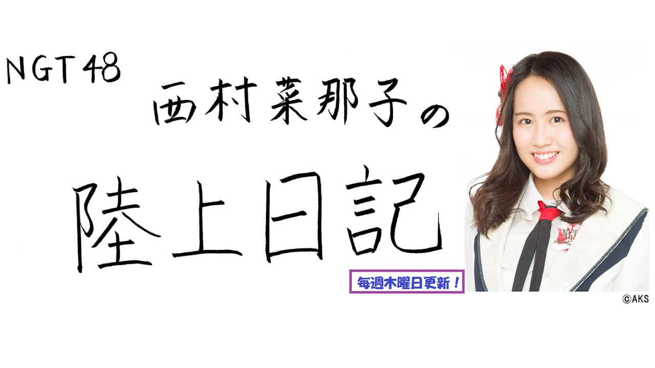 """NGT48 西村菜那子の陸上日記 #15「""""西村的"""" 長野出身の注目ランナー!」【月刊陸上競技】"""