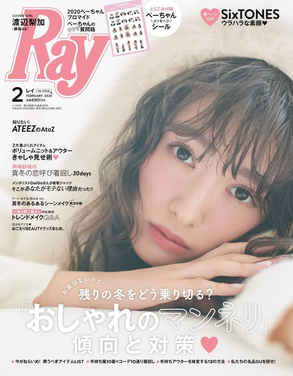 Ray 2020年2月号