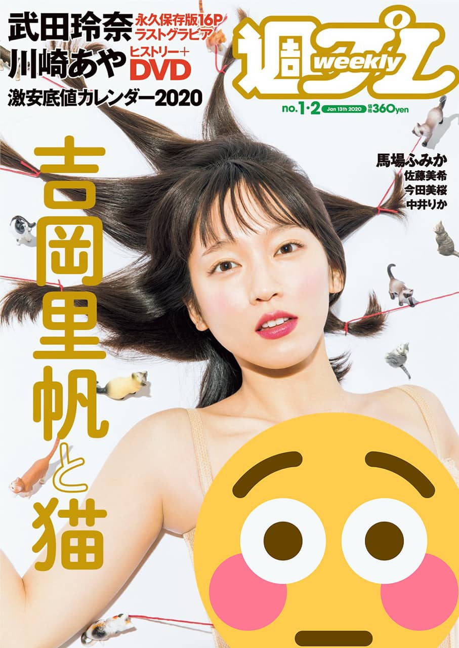 週刊プレイボーイ 2020年 No.1・2