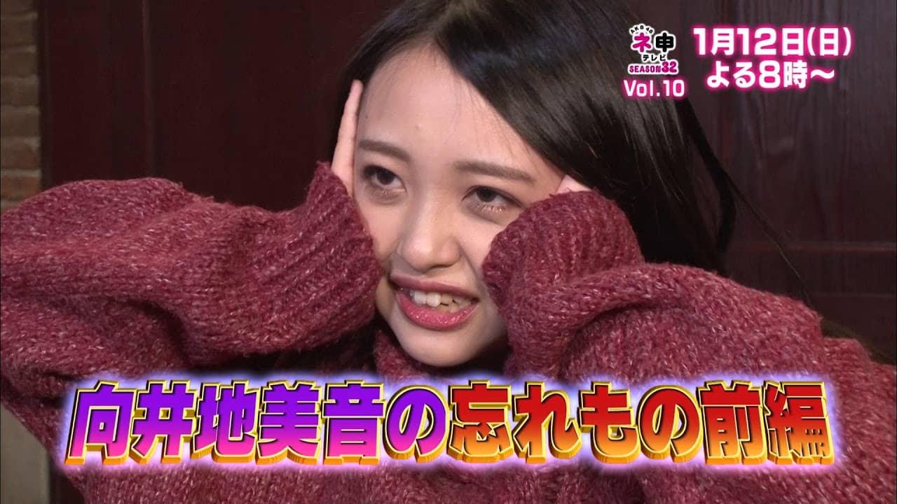 「AKB48 ネ申テレビ シーズン32」Vol.10:向井地美音の忘れもの 前編