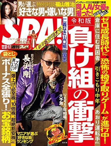 週刊SPA! 2020年 1/7号