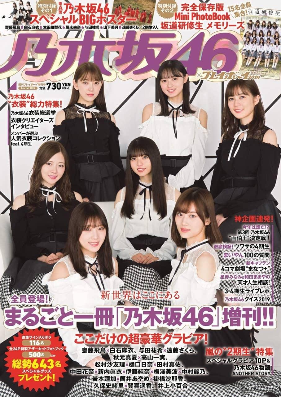 乃木坂46×週刊プレイボーイ2019