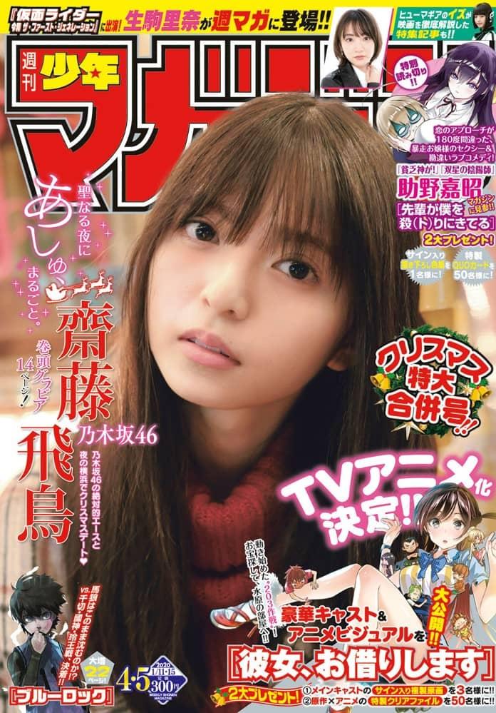 週刊少年マガジン 2020年 No.4・5