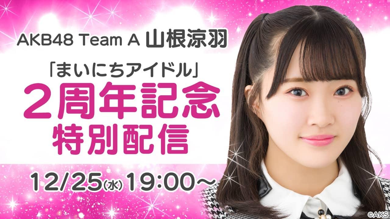 AKB48 山根涼羽が「まいにちアイドル」2周年記念特別配信を実施