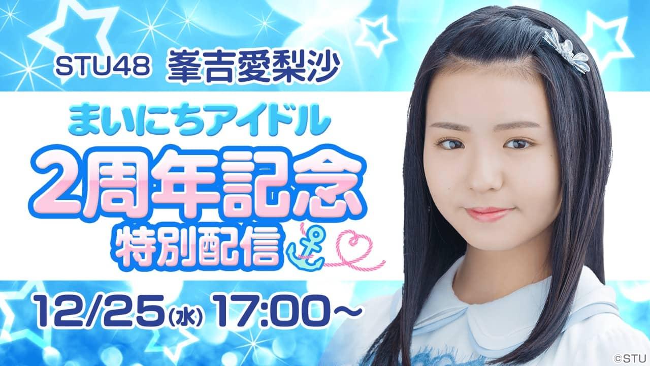 STU48 峯吉愛梨沙が「まいにちアイドル」2周年記念特別配信を実施