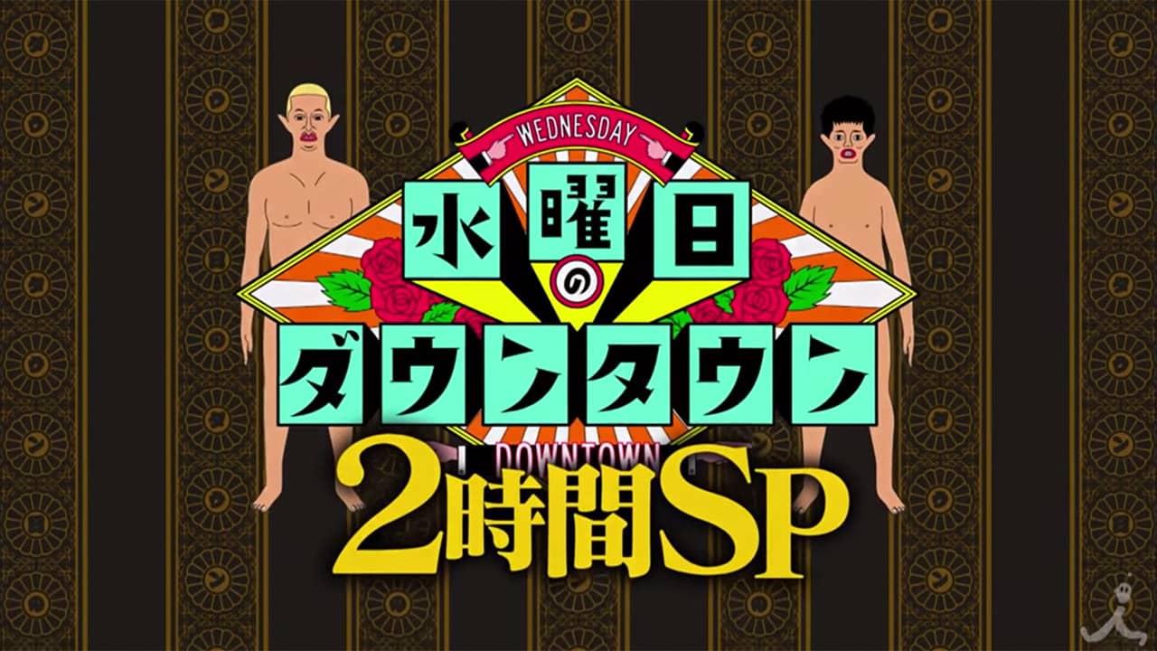 指原莉乃が「水曜日のダウンタウン 2時間SP」に出演、モンスターアイドル最終回&お笑いクイズ王決定戦