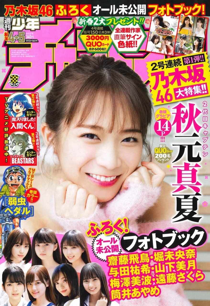 週刊少年チャンピオン 2020年 No.4・5