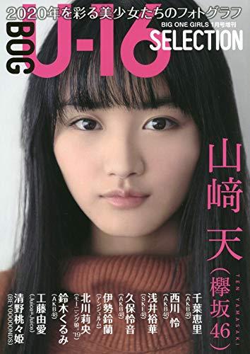 AKB48 久保怜音ら16歳以下の次世代アイドル10名が登場「BOG U-16 SELECTION」12/27発売